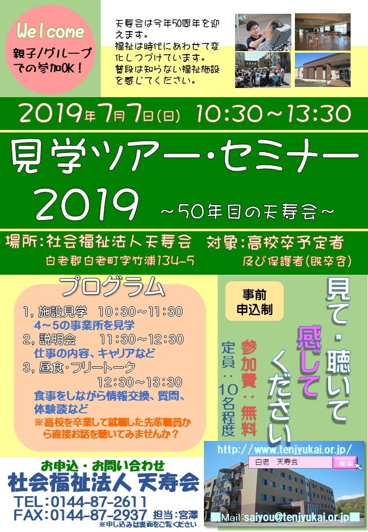 2019高校生見学会・セミナーチラシ