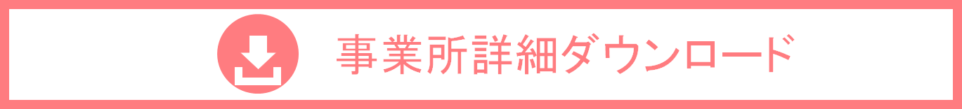 事業所詳細ダウンロードバー